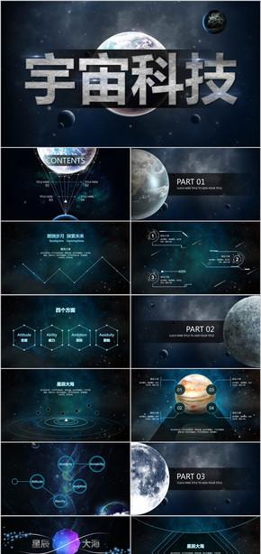 星际科技商务通用PPT 星空科技 IOS