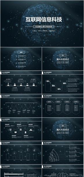 互联网科技 科技互联网 科技数据   信息科技云计算大数据PPT模板