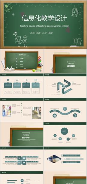 信息化教学设计PPT模板 信息化大赛 说课PPT 教学设计 教育课件
