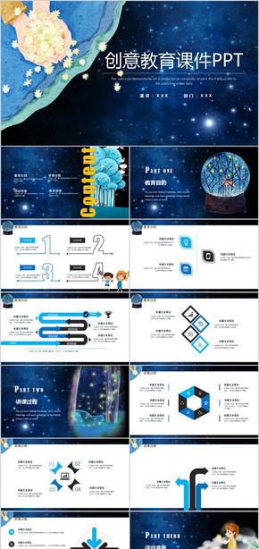 蓝色创意教育课件PPT模板