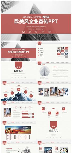 2019公司介绍产品宣传商务工作汇报画册PPT