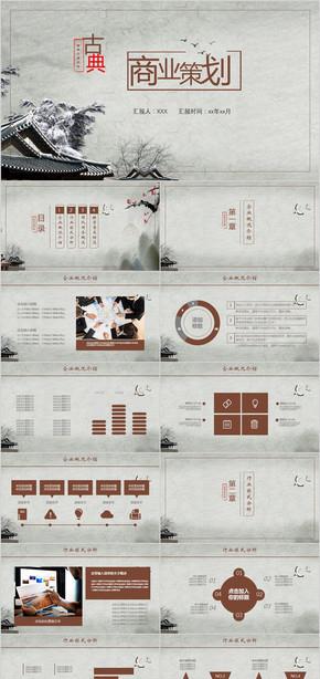 中国 中国水墨 水墨中国 水墨模板 大气水墨 大气模板  商务通用 策划