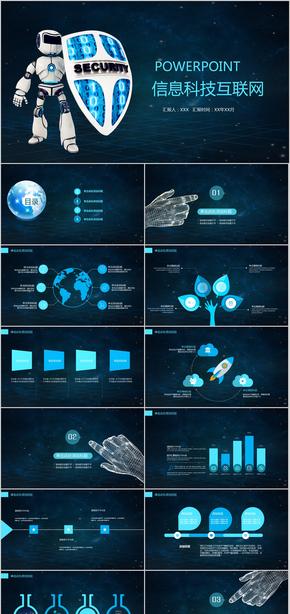 网络安全信息化科技互联网PPT模板
