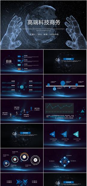 蓝色科技商务通用互联网 星空科技PPT模板