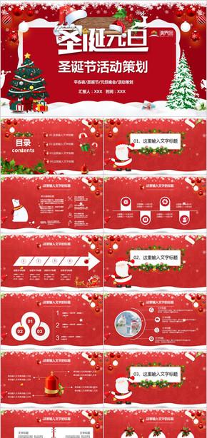 圣诞节元旦节活动策划PPT模板