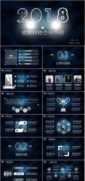 科技商务企业宣传企业介绍PPT  高端大气 IOS 宇宙 星空科技