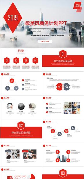 红色商务 现代风格 简红 创意 简洁 融资 工作汇报