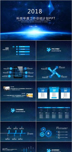年度工作总结计划 框架完整  科技 蓝色 模板 蓝色科技 科技风 蓝色