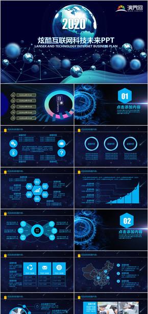 炫酷未来科技互联网物联网PPT模板
