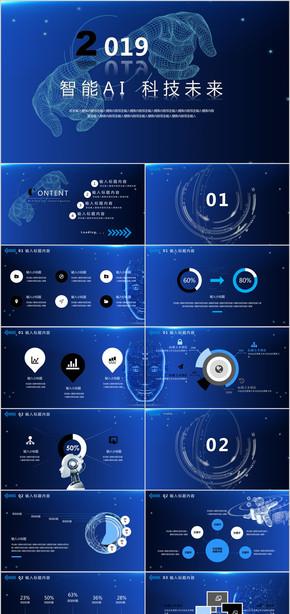 2019 智能科技商务通用 互联网 科技  物联网  科技线条 人工智能 PPT模板