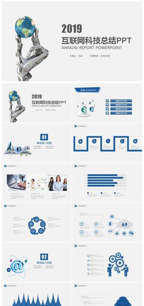 2019互联网科技总结PPT模板