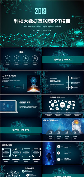 2019科技大数据互联网PPT模板