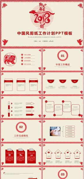新年计划喜庆 春节 晚会 中国风 传统 古典 2018年 元旦 赢战狗年 个人 剪纸 模板