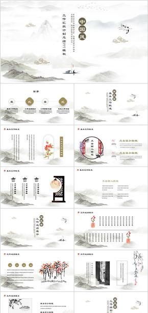 中国 风格模板 古典风格 中国水墨 水墨中国 水墨动态 古典模板