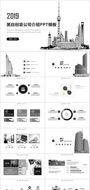 黑白创意房地产建设宣传公司简介PPT模板