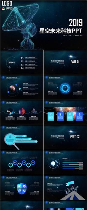 星空衛星商務未來科技通用ppt模板 藍色商務科技  2019新科技