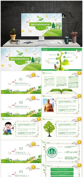 植树节PPT 312植树节 绿化 活动 方案  节 环境保护 公益活动 植树造林 环保公益