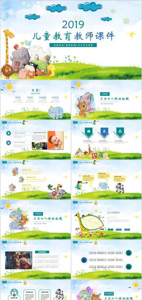 儿童幼儿卡通教育教学PPT模板