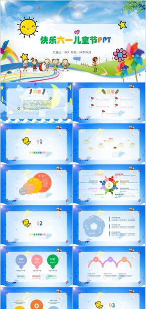 快乐六一儿童节PPT模板 儿童教育  教学  小学生