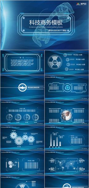 2020炫酷科技商務通用PPT模板