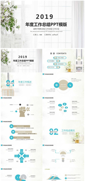 2019小清新年度工作总结计划PPT模板