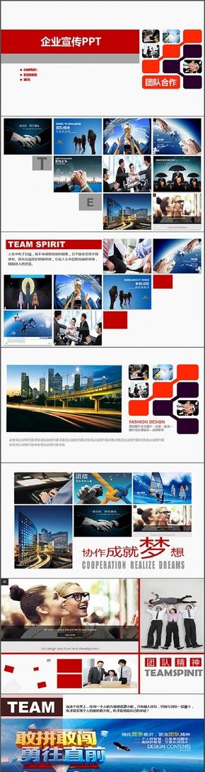 企业公司介绍PPT模板