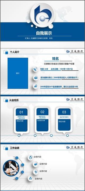 交通银行自我介绍PPT模板