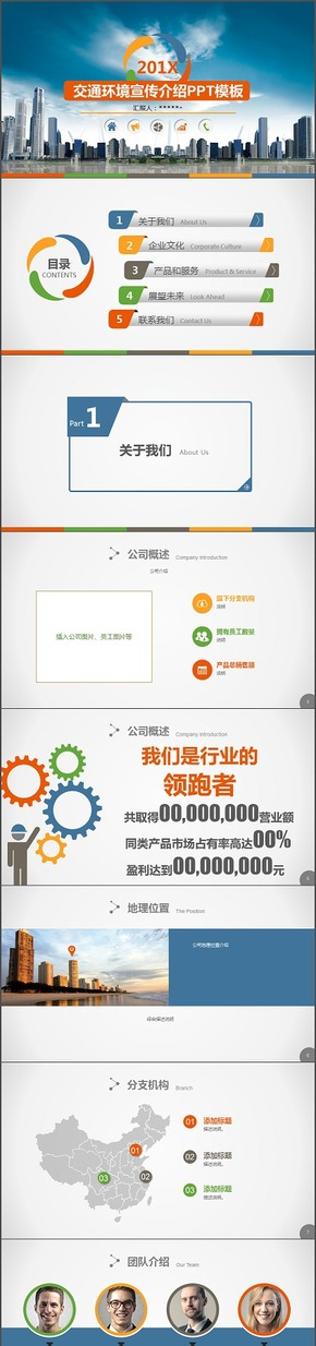 交通公路环境蓝色橙色介绍PPT模板