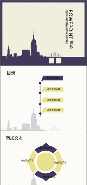 城市简约创意PPT模板