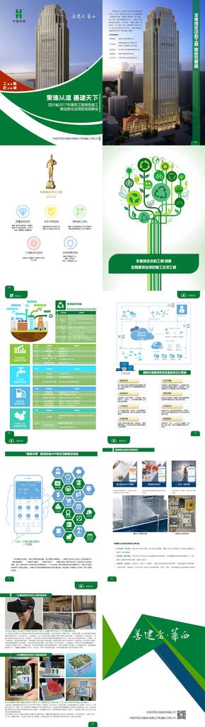 绿色扁平建筑工程宣传画册(40P A4)
