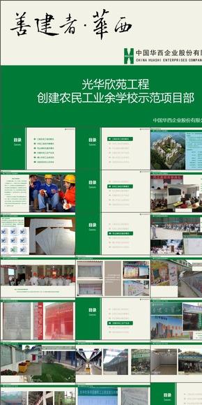 建筑工程创建农民工业余学校示范项目部申报