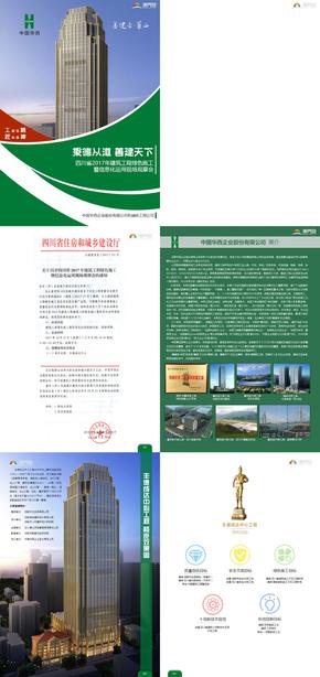 綠色扁平建筑工程現場觀摩會宣傳畫冊(40P A4 原文可編輯)