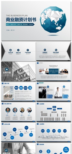 创意蓝色地球商务创业计划书ppt模板