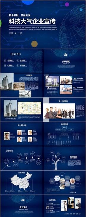 蓝色商务炫酷大气企业宣传介绍ppt模板