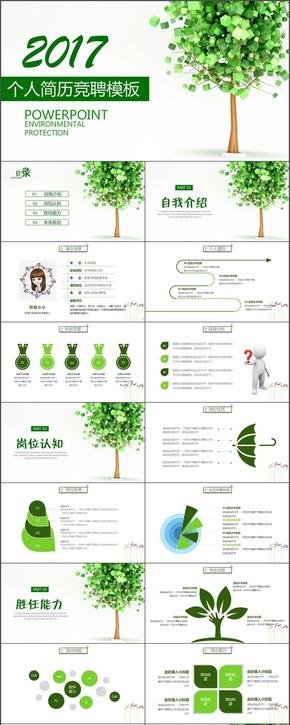 清新淡雅绿色风格个人简历竞聘ppt模板