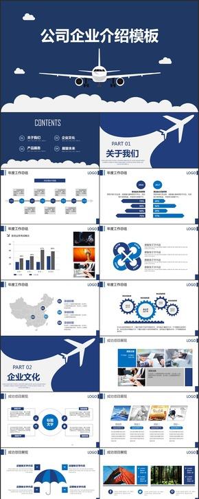 蓝色创意企业宣传介绍ppt模板