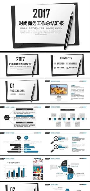 2017时尚商务钢笔笔记本风格工作总结汇报ppt模板