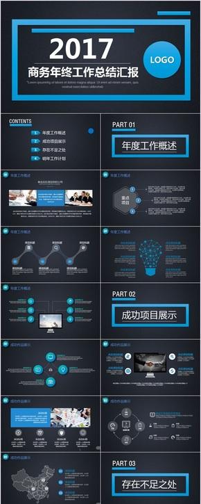蓝色方框创意工作总结汇报ppt模板