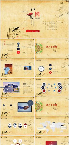 中国风创意复古典中国风手绘花鸟PPT模板