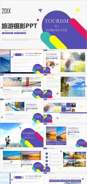 旅游摄影摄像相片画册相册PPT模板