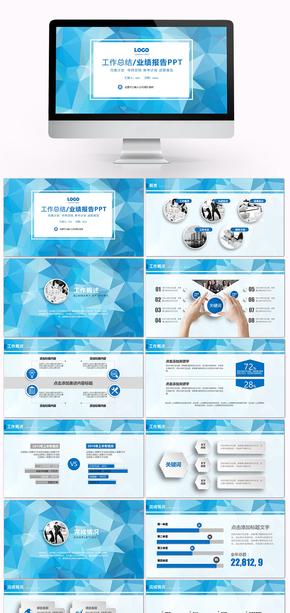 蓝色工作总结汇报计划PPT模板