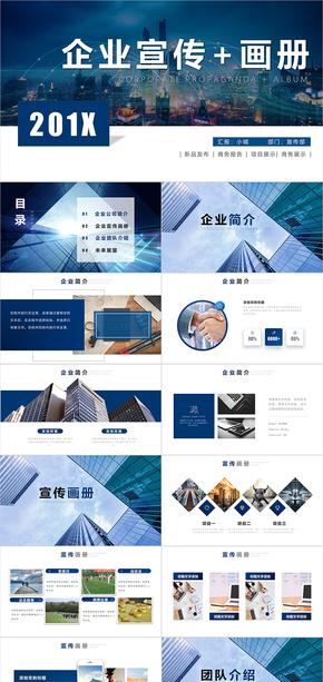 企业宣传画册图片展示活动展示PPT模板
