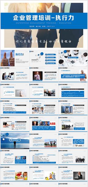 企业管理培训执行力培训PPT模板