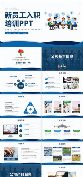 公司企业单位新员工入职培训手册ppt模板