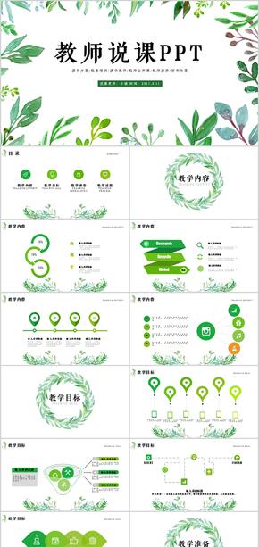 绿色实用教学设计教师说课公开课PPT