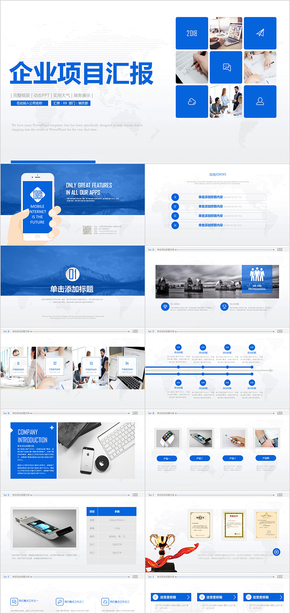 蓝色图片展示企业项目汇报ppt