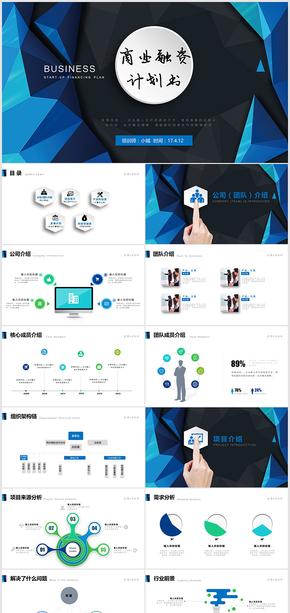 商业计划书PPT模板网站融资创业案例范文