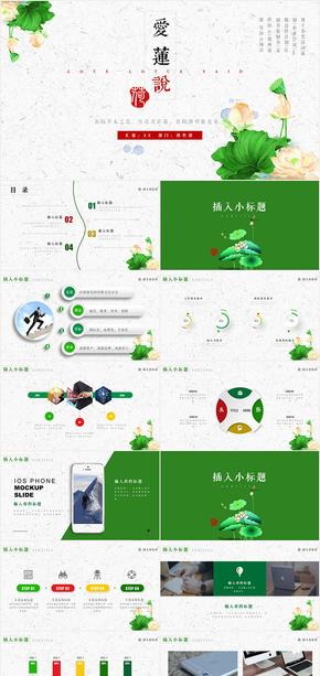 新中式中国风荷花荷叶PPT模板