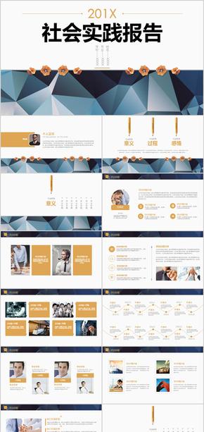 社会实践报告ppt模板下载–演界网