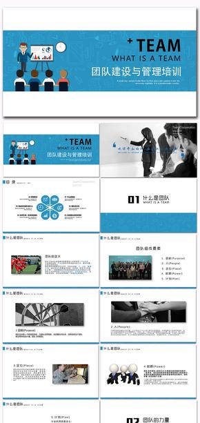 团队建设管理入职培训PPT模板